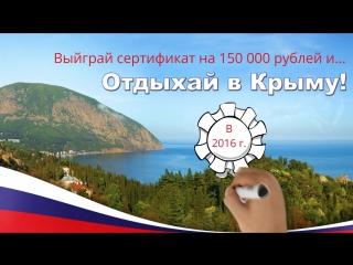 ВК конкурс для туристов Крыма 2014_2015 года МИНКУРОРТ_РК_30-10-15