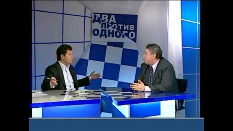 Два против одного Алкснис Виктор Имантович 2007