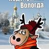 Подслушано Вологда