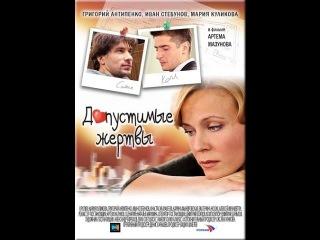 Допустимые жертвы (Мелодрама, 2010) Смотреть онлайн фильм «Допустимые жертвы»
