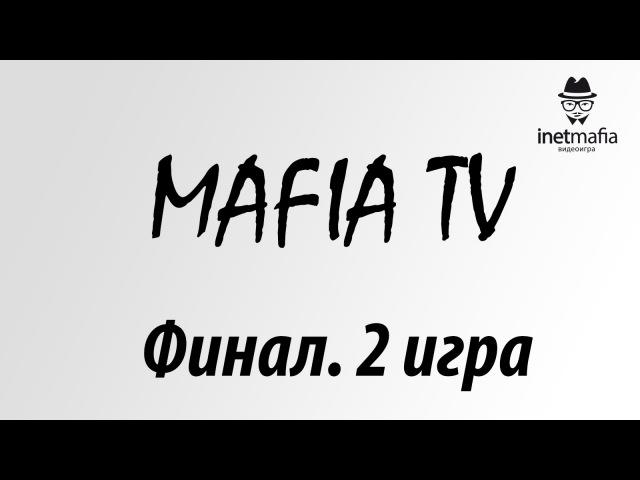 МафияТв. Финал Вторая игра