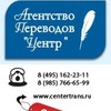 Бюро переводов в Москве
