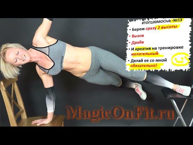 Для пресса косых мышц и ягодиц Самая лучшая тренировка ТОП100MOClub №13