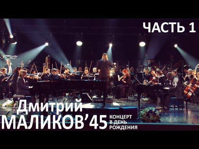 Дмитрий Маликов 45' Концерт в день рождения часть 1