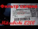 Установка замена фильтра салона кондиционера Mitsubishi L200