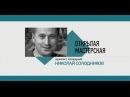 10 ОТКРЫТАЯ МАСТЕРСКАЯ Николай Солодников журналист телеведущий