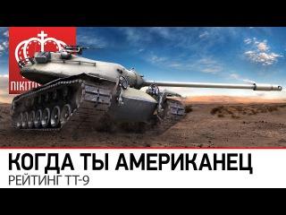 M103 - Когда ты Американец | Рейтинг ТТ-9