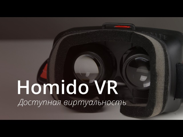 Homido VR доступная виртуальность