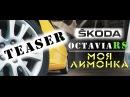 Обзор SKODA Octavia RS Моя Лимонка AVTO PODBOR
