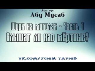 Абу Мусаб - Ширк на могилах - часть 1. Слышат ли нас мертвые
