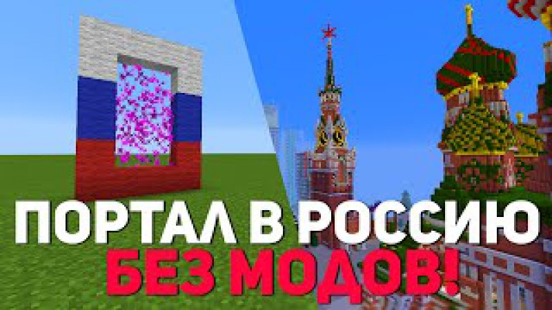 как сделать портал в россию в майнкрафт #2