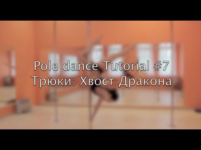 Pole dance Tutorial 7 Трюки: Хвост Дракона