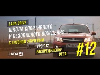LADA Drive. Урок #12  РАСПРЕДЕЛЕНИЕ ВЕСА. Школа безопасного вождения LADA (ЛАДА)