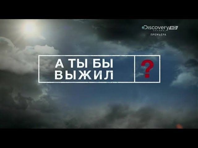 DISCOVERY А ты бы выжил 2 Серия Discovery So You Think You'd Survive