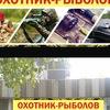 """Магазин """"Охотник-рыболов"""""""