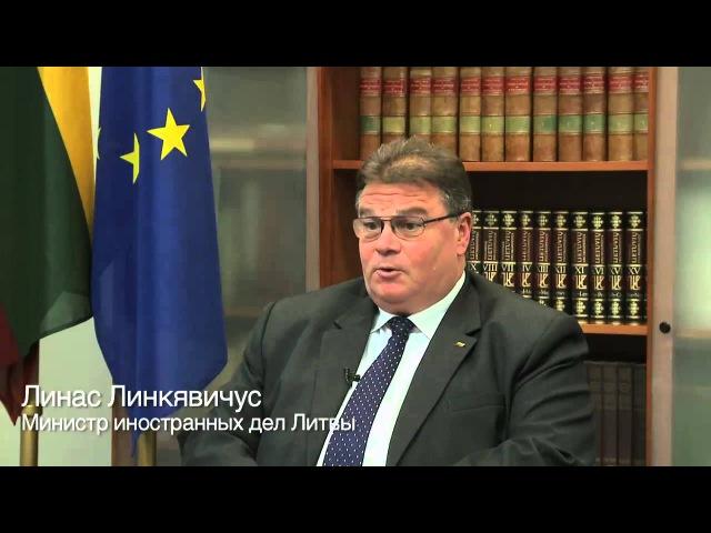 Министр иностранных дел Литвы Линас Линкявичюс о ЕГУ
