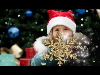 Видео открытка - поздравление на Старый Новый год