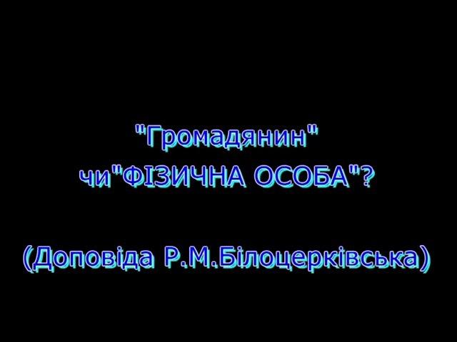 Громадянин чи Фізична особа Гражданин или Физическое лицо (Римма Белоцерковская)