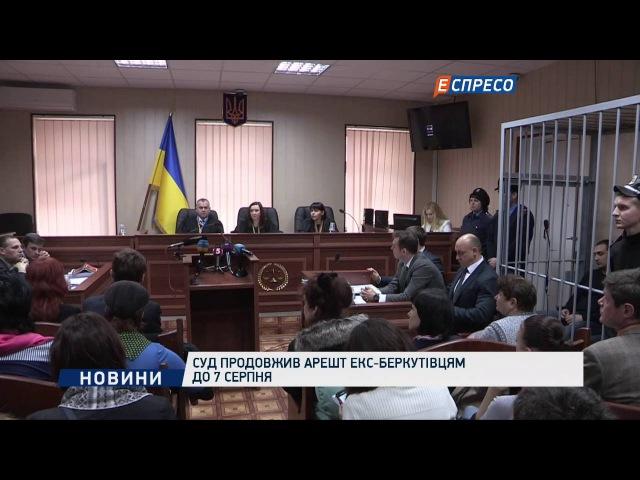 Суд продовжив арешт екс-беркутівцям до 7 серпня