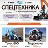 Аренда и ремонт спецтехники в Краснодарском крае