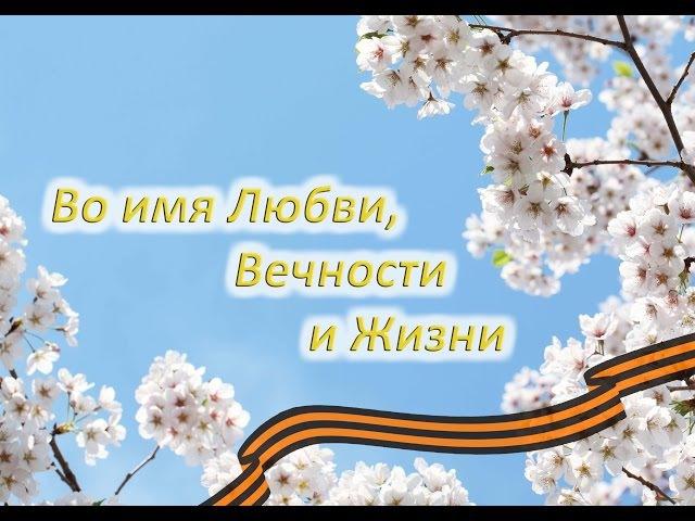 Во имя Любви Вечности и Жизни