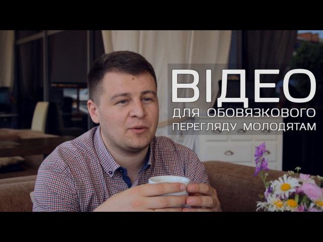 Відео для обовязкового перегляду молодятам | Ведучий Андрій Мельник