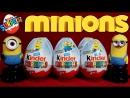 Киндер Сюрприз Миньоны с игрушками из мультика новинка 2015. Kinder Surprise Minions