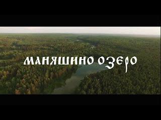 "Х/Ф ""Маняшино Озеро"" (Тизер)"