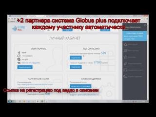 Globus plus & Expert Team - доказательство получения денег