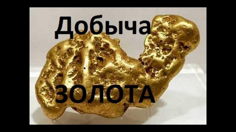 Золото Добыча в маштабах Страны Интересный Док Фиильм