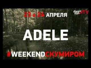 #WEEKENDСКУМИРОМ - проведи выходные с Адель!