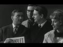 Нежная кожа / Франсуа Трюффо / 1964