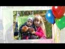 Братик Поздравляет Любимую Сестренку с Днем Рождения!