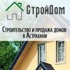 Строительство и продажа НОВЫХ ДОМОВ в Астрахани
