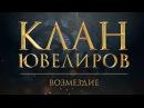 Клан Ювелиров. Возмездие 89 серия