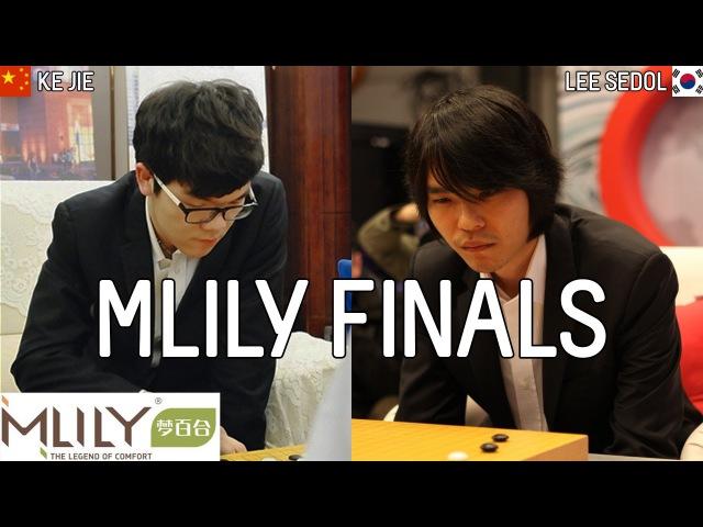 MLily Cup Game 2 - Lee Sedol (w) vs Ke Jie (b) w/ Myungwan Kim 9p commentary part 2/2