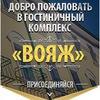 VOYAGE Пенза • Отель • Ресторан Троицкий в Пензе