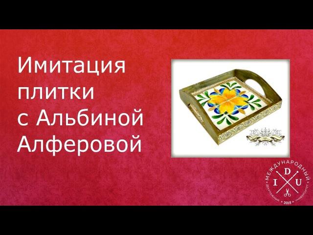 Имитация керамической плитки Альбина Алферова