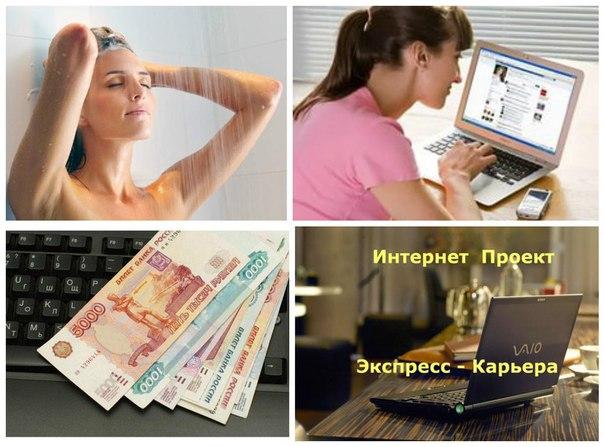 Удаленная работа в интернете пермь кем работать во фрилансе