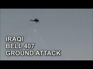 Ирак. Вертолёт Белл 407 Иракских ВВС ведёт огонь по позициям ДАИШ в горах Махул недалеко от Байджи. Едва не был сбит огнём боевиков.Ноябрь 2015.