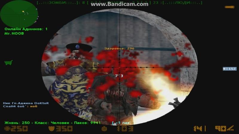 Игра за администратора сервера GoWin 2