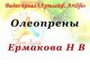 Олеопрены Ермакова Н В Артлайф