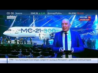 МС-21 презентация Иркутск Первая выкатка самолета МС-21 прошла на авиазаводе в Иркутске
