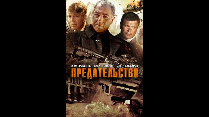 Предательство Betrayal 2013 смотреть онлайн бесплатно в хорошем 720 HD качестве