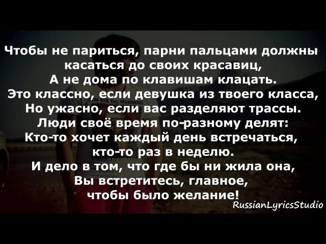 Shami и Дима Карташов - Любовь на расстоянии ТЕКСТ HD