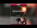 Великий замысел по Стивену Хокингу 2012 Stephen Hawking's Grand Design