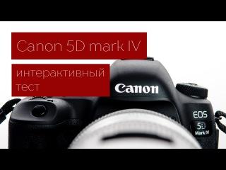 Canon 5D mark IV. Интерактивный тест