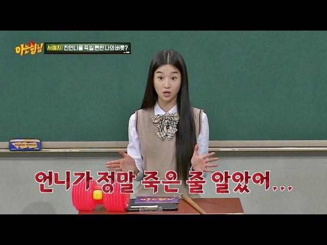 서예지 Seo Ye Ji 친언니 죽일 뻔한 버릇 낭떠러지에서 '욕싸움' ft 공포영화 아 45716
