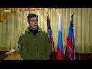 Ополченец Гиви опроверг украинские фейки