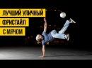 ЛУЧШИЙ УЛИЧНЫЙ ФРИСТАЙЛ | Финты с футбольным мячом, лучшие трюки и финты уличных фристайлеров 2016